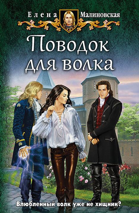 Скачать бесплатно книгу стрельниковой служанка двух господ