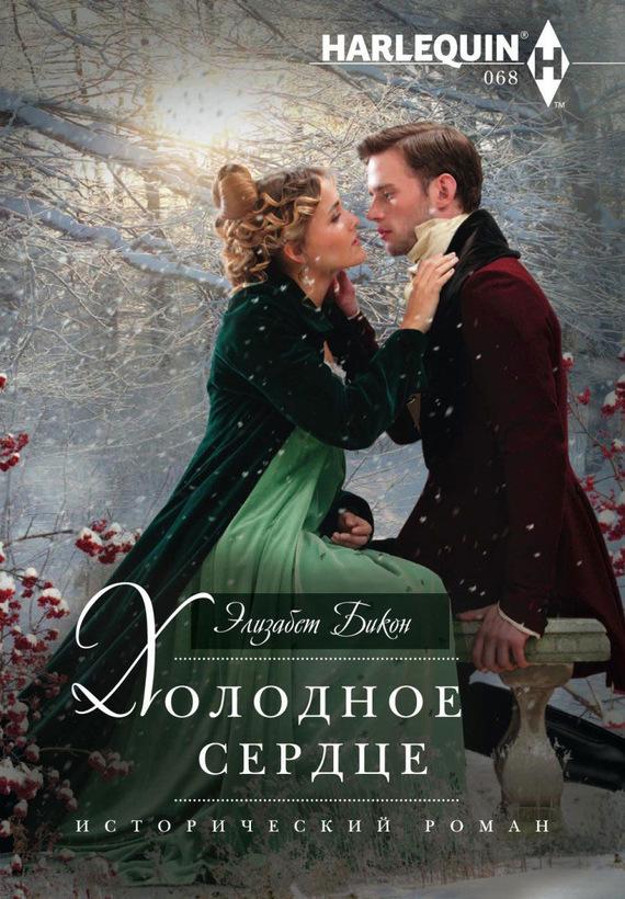 Исторические романы скачать в формате fb2