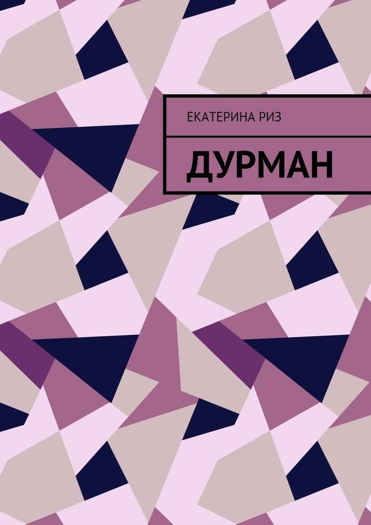 Екатерина риз скачать fb2 литмир