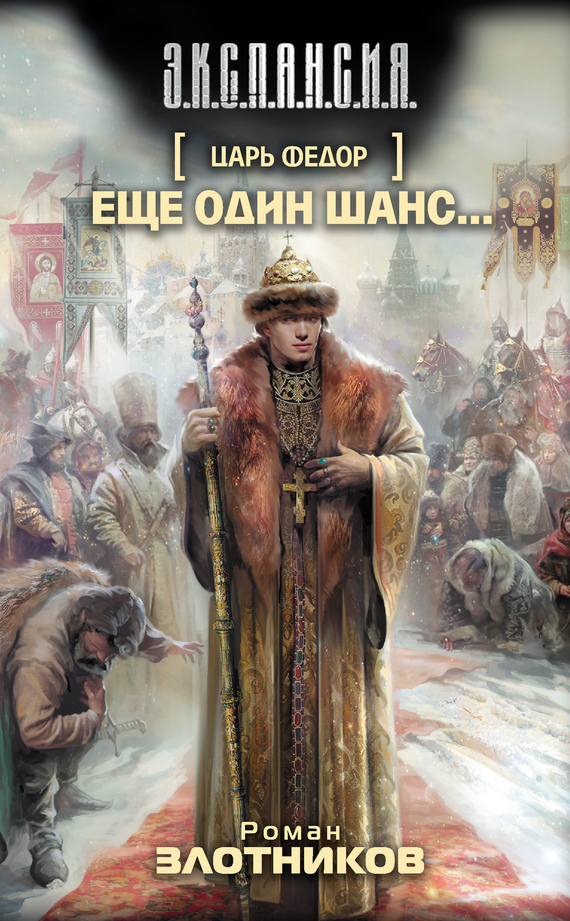 ЗЛОТНИКОВ РОМАН ВАЛЕРЬЕВИЧ ЦАРЬ ФЕДОР СКАЧАТЬ БЕСПЛАТНО