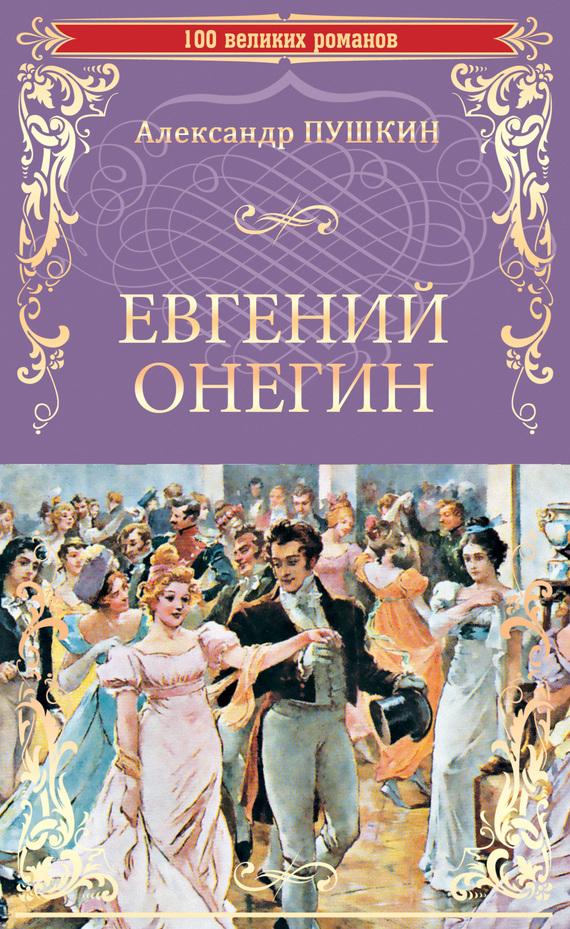 Евгений онегин пушкин фото