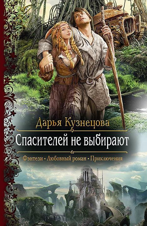 себе лучшие новинки фэнтези книги русские изнасилование такой