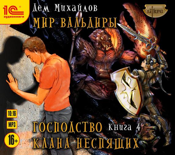 Господство клана неспящих 4, михайлов руслан алексеевич.