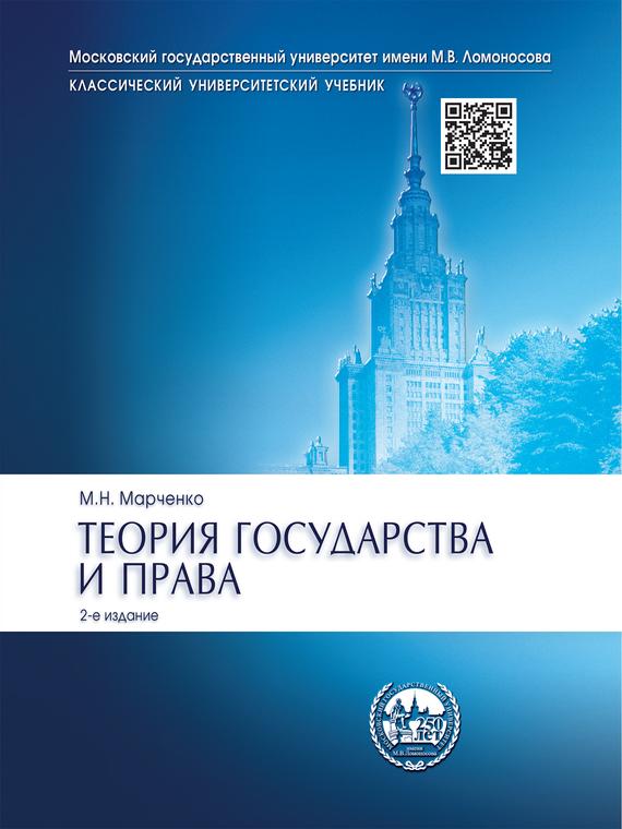 Марченко теория государства и права скачать fb2
