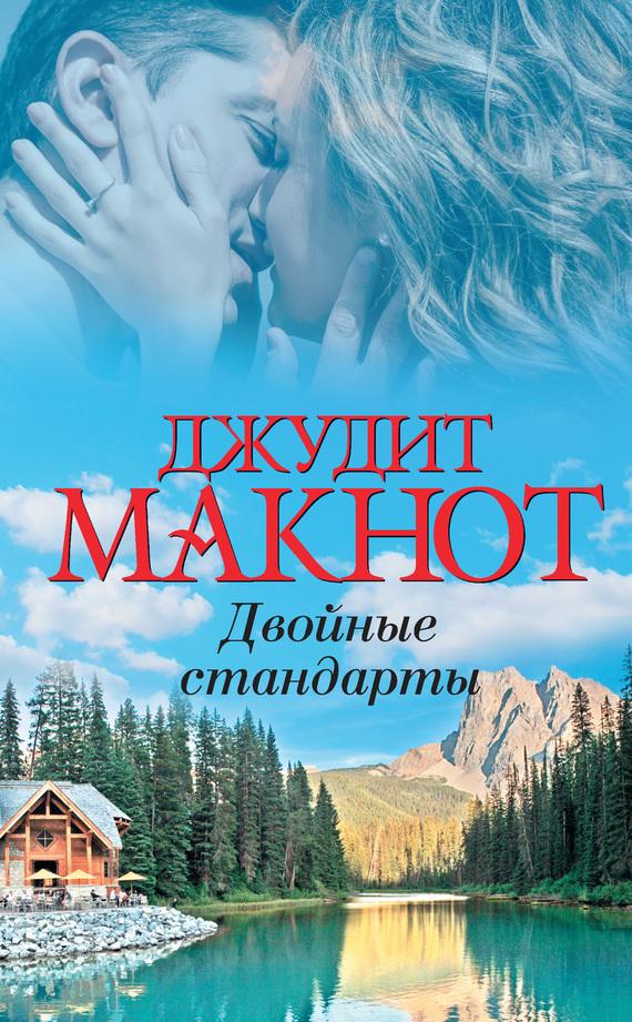 Джудит макнот помнишь ли ты… скачать книгу бесплатно (epub, fb2.