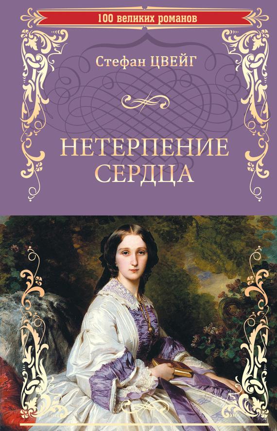 Книга «нетерпение сердца» стефан цвейг купить на ozon. Ru книгу с.