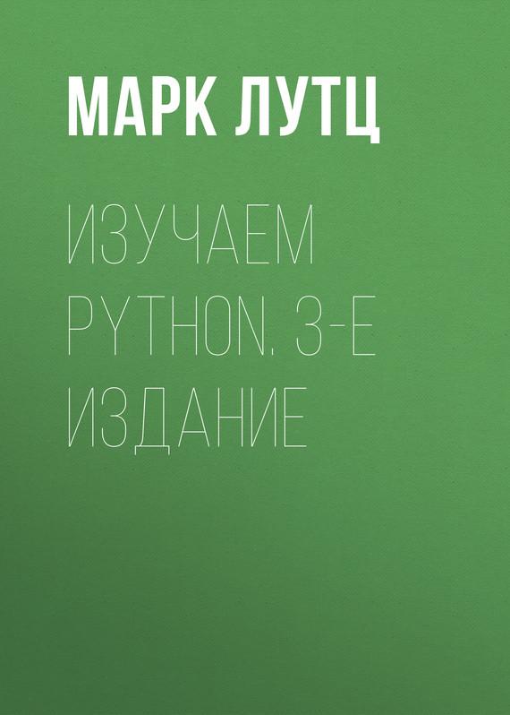 Скачать 4-е издание программирование на python.