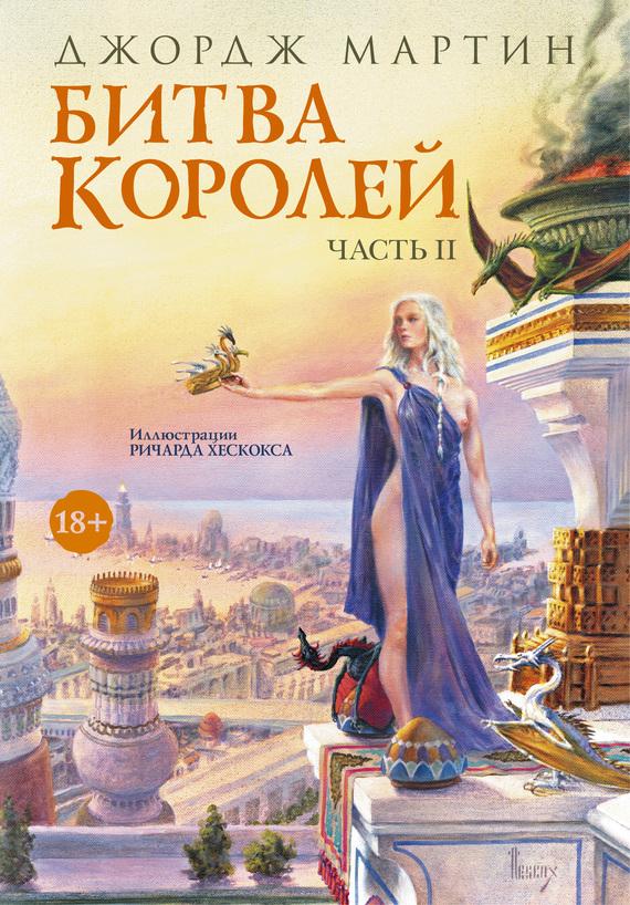 Битва королей. Книга i (джордж мартин) скачать книгу в fb2, txt.