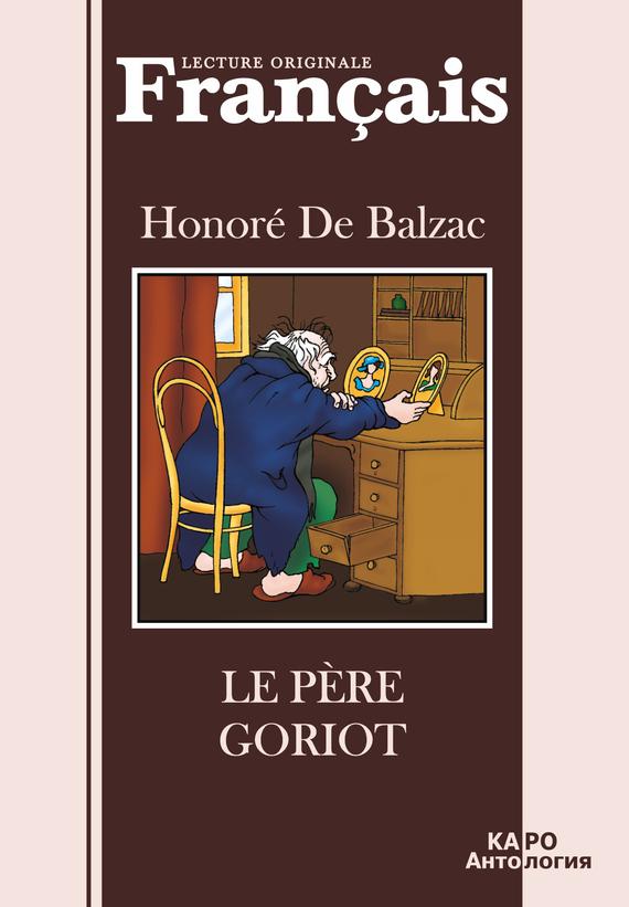 Оноре де бальзак человеческая комедия скачать fb2