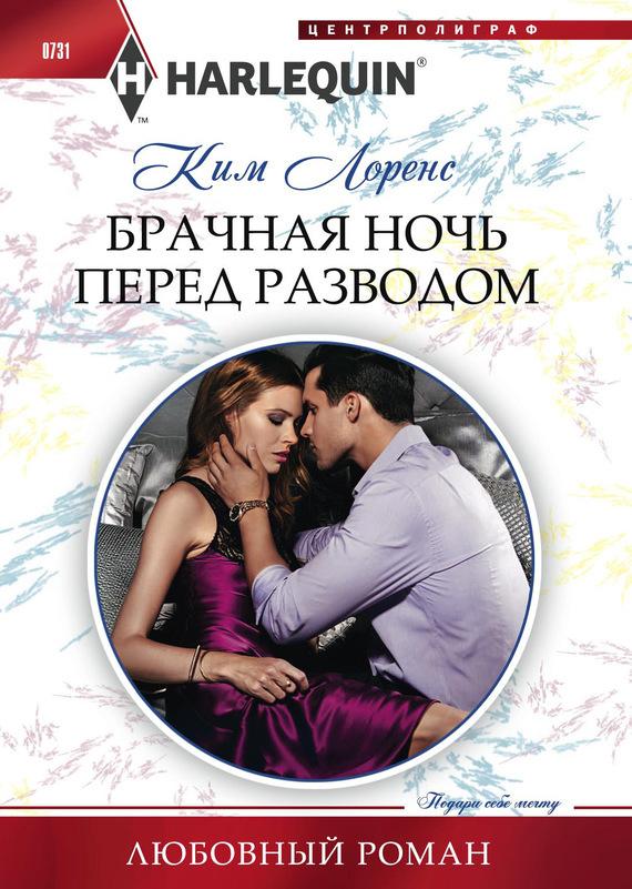 Романы о любви скачать в формате тхт