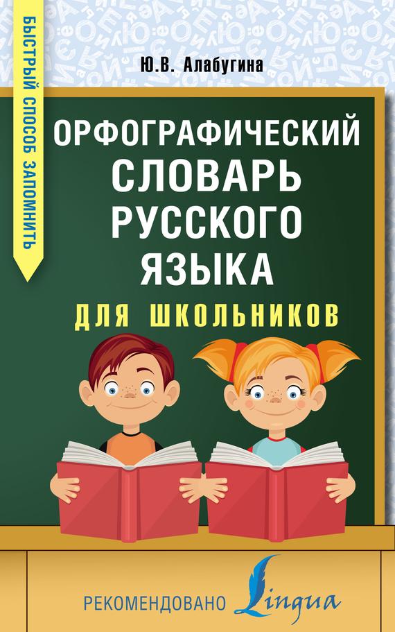 Скачать орфоэпический словарь в формате txt