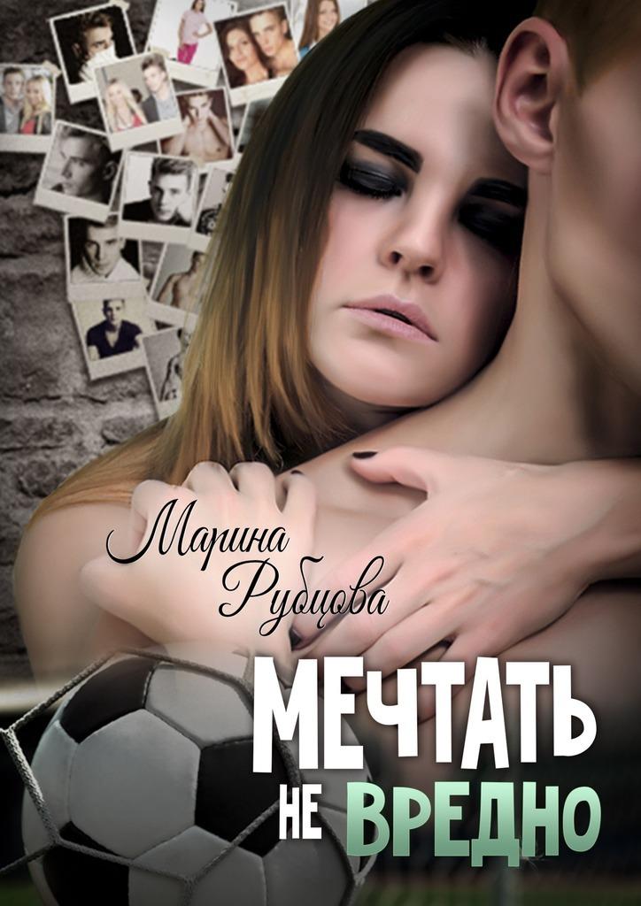Мечтать не вредно автор марина рубцова