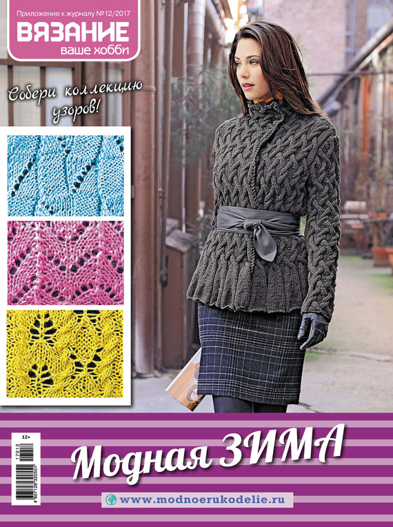Журналы по вязанию на зиму 158