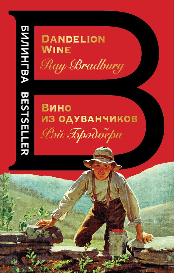 Скачать и читать книгу вино из одуванчиков (рэй брэдбери) fb2.