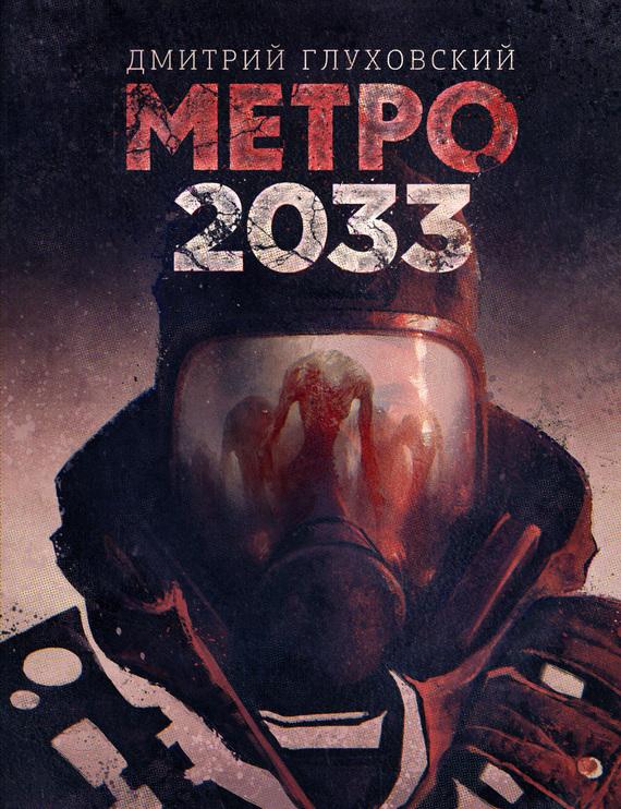 Краткое содержание романа глуховского «метро 2033».