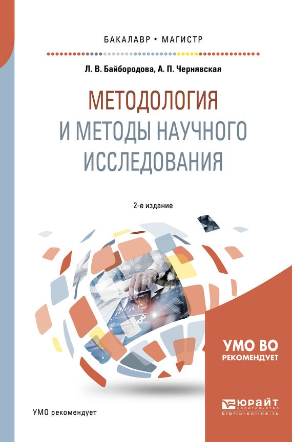 Методология и методика научных исследований учебник.