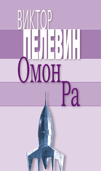 omon ra analysis Omon ra victor pelevin, author , andrew omon learns that more than 100 of his fellow cosmonauts have already been sacrificed as guinea pigs after.