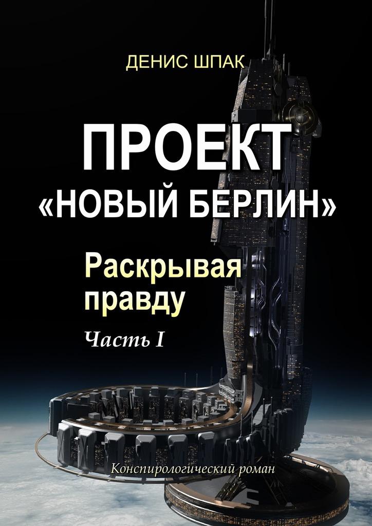 ДЕНИС ШПАК ПРОЕКТ НОВЫЙ БЕРЛИН СКАЧАТЬ БЕСПЛАТНО