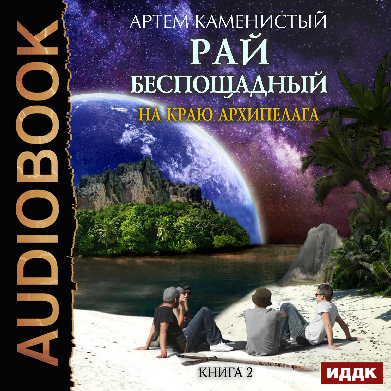 Рай беспощадный (артем каменистый) скачать книгу в fb2, txt.