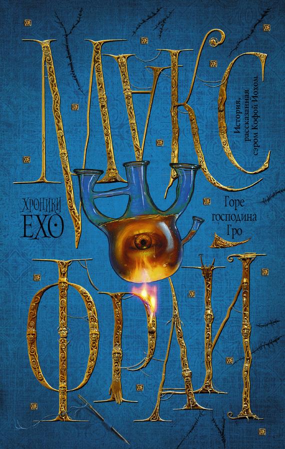 Макс фрай лабиринты ехо в списке 100 лучших книг всех времен.
