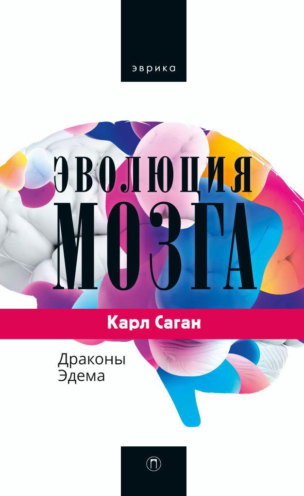 КАРЛ САГАН КНИГИ СКАЧАТЬ БЕСПЛАТНО