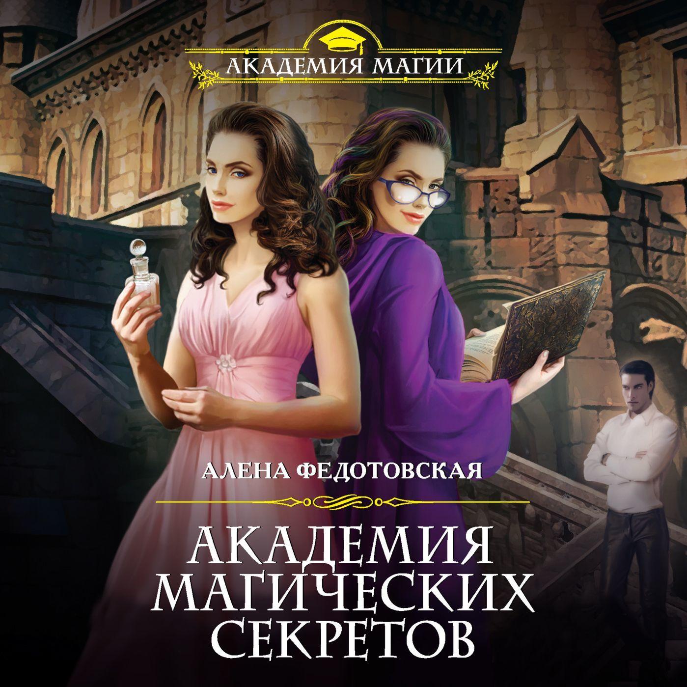 АЛЕНА ФЕДОТОВСКАЯ АКАДЕМИЯ МАГИЧЕСКИХ СЕКРЕТОВ СКАЧАТЬ БЕСПЛАТНО