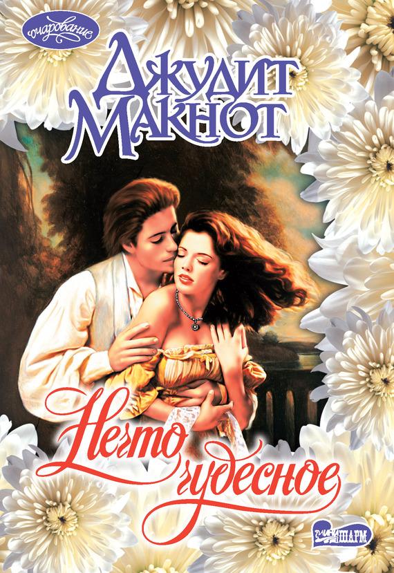 Скачать исторические любовные романы в формате док