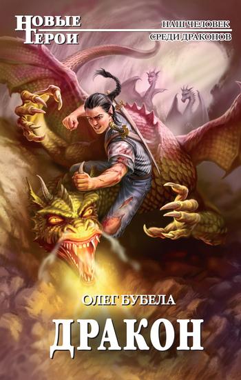Олег бубела, все книги автора: 10 книг скачать в fb2, txt на.