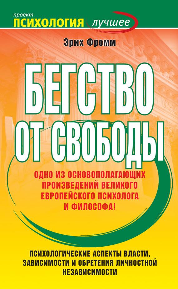 Бегство от свободы скачать книгу эриха фромма: скачать бесплатно.