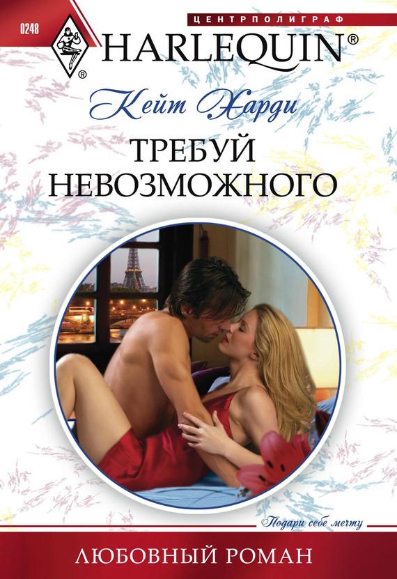 Проститутку он любовный роман за принял ее