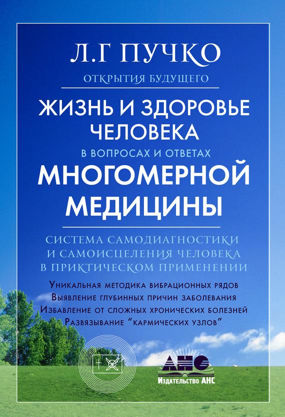 НовгородОператоры мобильной л г пучко книги книги истории