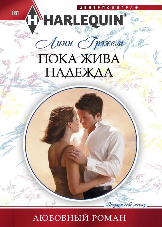 большая читать любовные романы одним текстом это основное желание