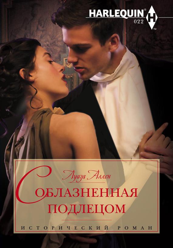 скачать исторический любовный роман в формате txt