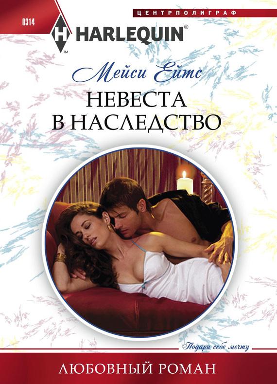 Читать книгу короткие любовные романы