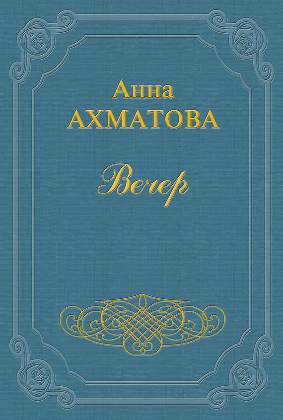 Скачать сборник стихов ахматовой в pdf