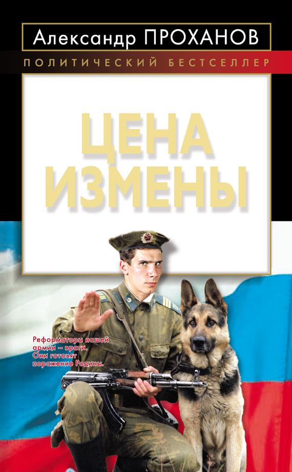 Проханов господин гексоген скачать fb2