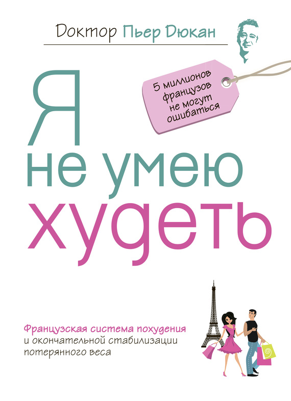 Рецепты книга дюкана.