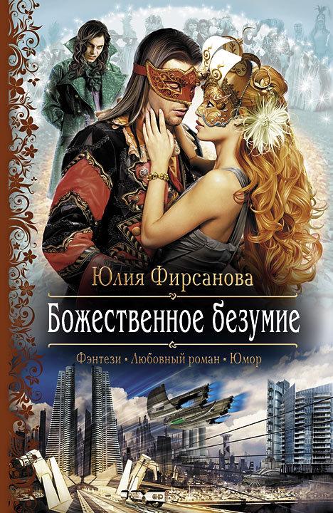 Подарок любовно-фантастический роман 33