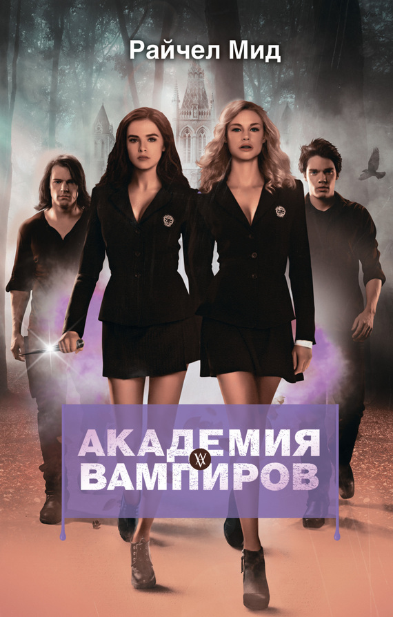 Обложка академия вампиров