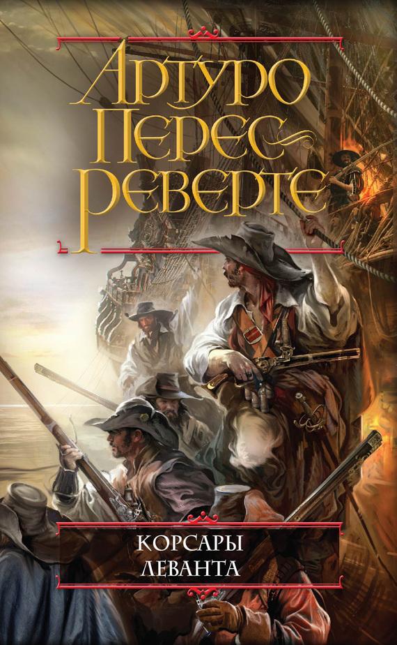 Артуро перес реверте корсары леванта скачать бесплатно.