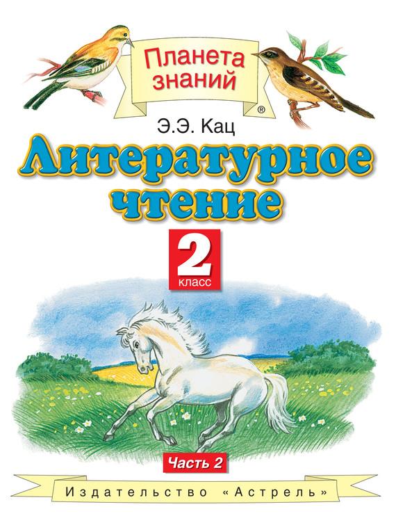 Учебники по русскому языкы для 2-го класса.