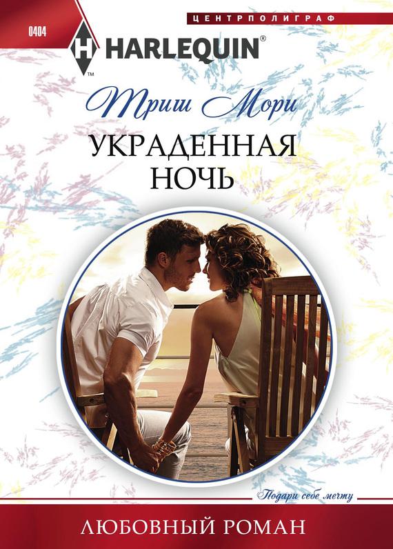 Читать литмир короткие любовные романы
