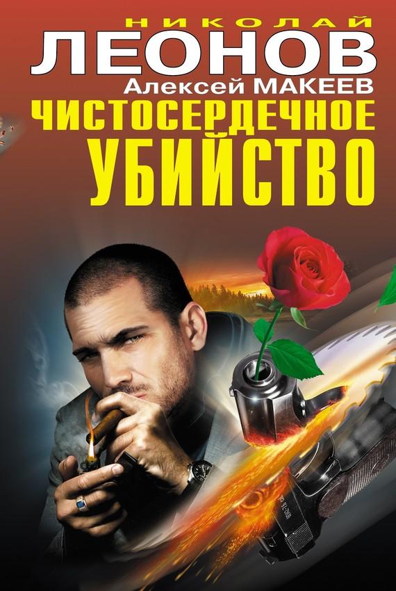 Николай леонов литмир читать