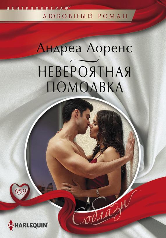 вкусно женский любовный роман про апекуна собраны сохранения