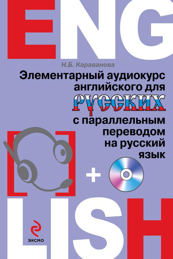 Русский язык mp3 скачать