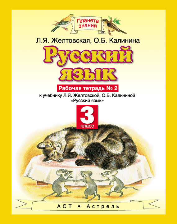 Дидактические карточки-задания к учебнику л.я.желтовской русский язык 2класс