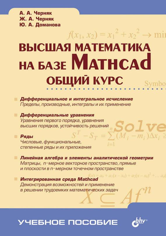 Учебник по высшей математике скачать в pdf