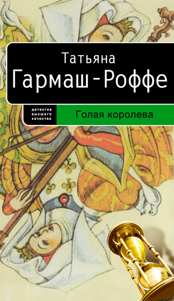 kniga-golaya-koroleva