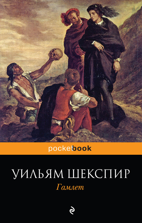 an analysis on the theme of trust in the plays hamlet by william shakespeare and paradise lost by jo Possibly written by thomas kyd or even william shakespeare, the ur-hamlet in lacan's analysis, hamlet unconsciously paradise lost's satan.