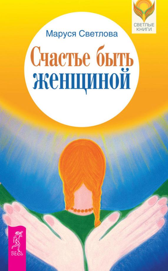 Позитивная психология для женщин книги